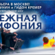snowsymphony in russia